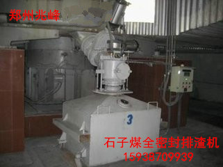 mo煤机石zi煤排渣xitong/ 排渣箱